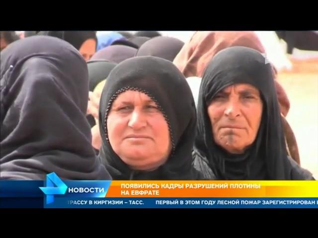 Видео масштабных разрушений на самой крупной плотине в Сирии