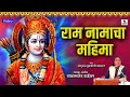 Pandit Balasaheb Waikar - Ram Namacha Mahima - Rashtrasant Tukdoji Maharaj - Sumeet Music