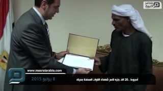 مصر العربية | أسيوط ..20 الف جنيه لاسر شهداء القوات المسلحة بسيناء