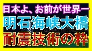 【海外の反応】「日本の建築技術は世界最高!」明石海峡大橋の凄い耐震技術に外国人が驚愕