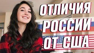 ОТЛИЧИЯ РОССИИ ОТ США || ГДЕ ЛУЧШЕ ЖИТЬ?! || Vasilisa(, 2018-03-07T13:18:52.000Z)