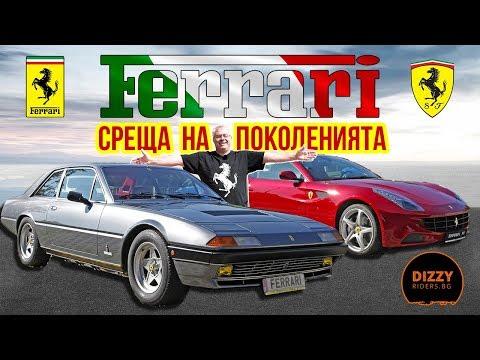 Историите на чичо Искрен: Ferrari 400i и Ferrari FF