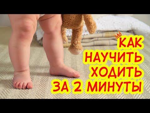 Как научить ребенка ходить? первые шаги
