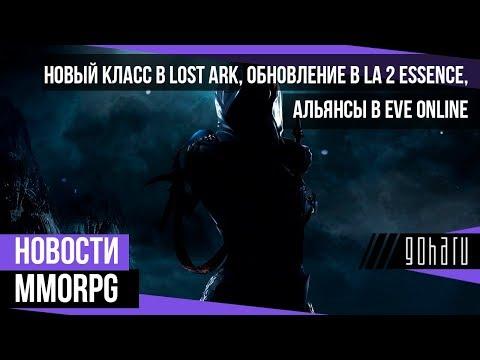 НОВОСТИ MMORPG: новый класс в LOST ARK, обновление в LINEAGE 2 ESSENCE, альянсы в EVE ONLINE