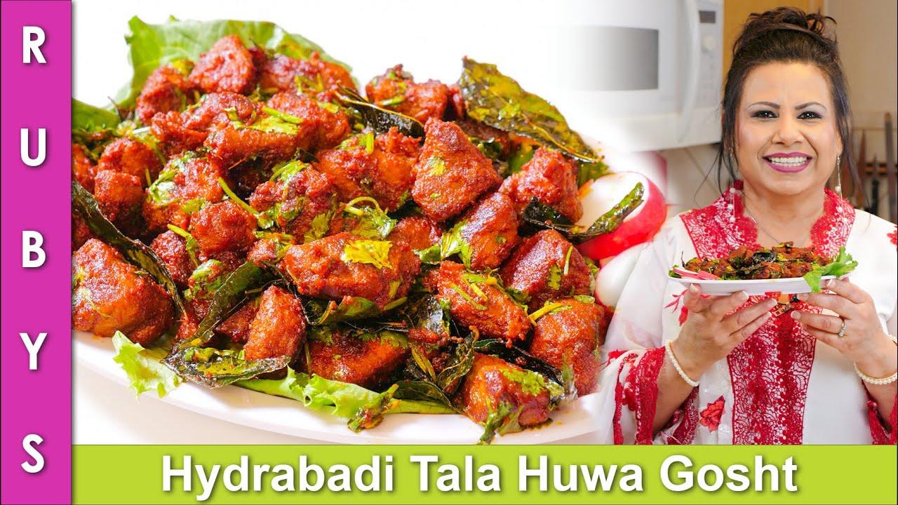 Bakra Eid Idea 💡 Save your meat! Hydrabadi Tala Huwa Gosht Recipe in Urdu Hindi -  RKK