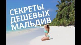 БЮДЖЕТНЫЕ МАЛЬДИВЫ! 12 Секретов самостоятельного путешествия!