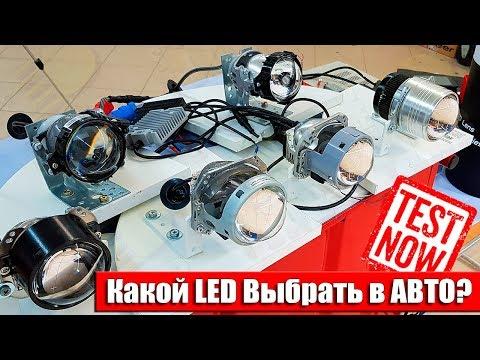Какой LED выбрать в АВТО? Тест разных моделей светодиодных линз!
