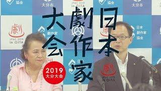 【日本劇作家大会2019 大分大会】 ▽公式ホームページ(詳しくはこちらを...