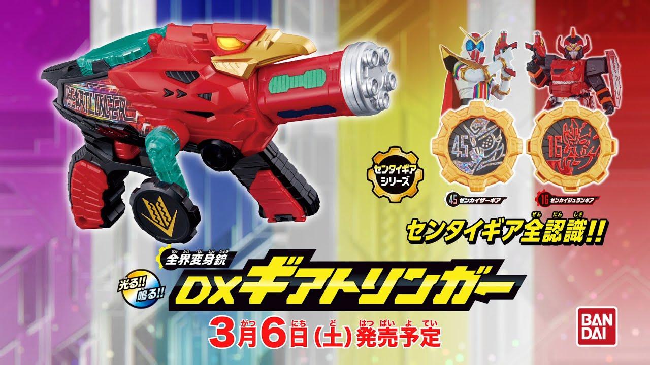 全界変身銃 DXギアトリンガーCM