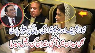 PPP Senior Leadership Response on Nawaz Sharif and Maryam Nawaz