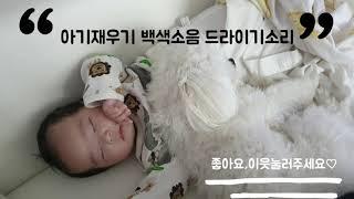 아기재우기 백색소음 드…