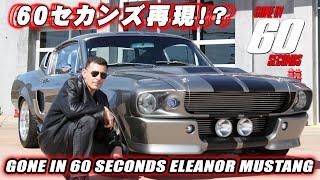 超大作!60セカンズ再現!フォードマスタング・エレノア スティーブ的視点 試乗インプレッション Gone in 60 Seconds - Eleanor Mustang  Steve