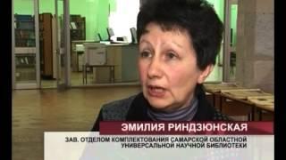 Оцифровка фонда самарской областной универсальной библиотеки