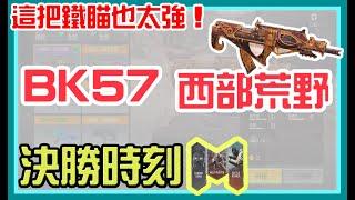 【決勝時刻M 】這把鐵瞄好強大!最強步槍之一BK57西部荒野 抽槍挑戰與全評測