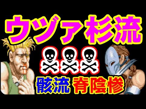 バルログ地獄 - STREET FIGHTER II [SFC/SNES]
