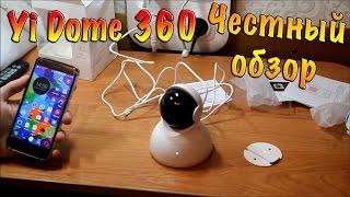 обзор Xiaomi YI Dome 360 Wi-Fi Home Security Camera!