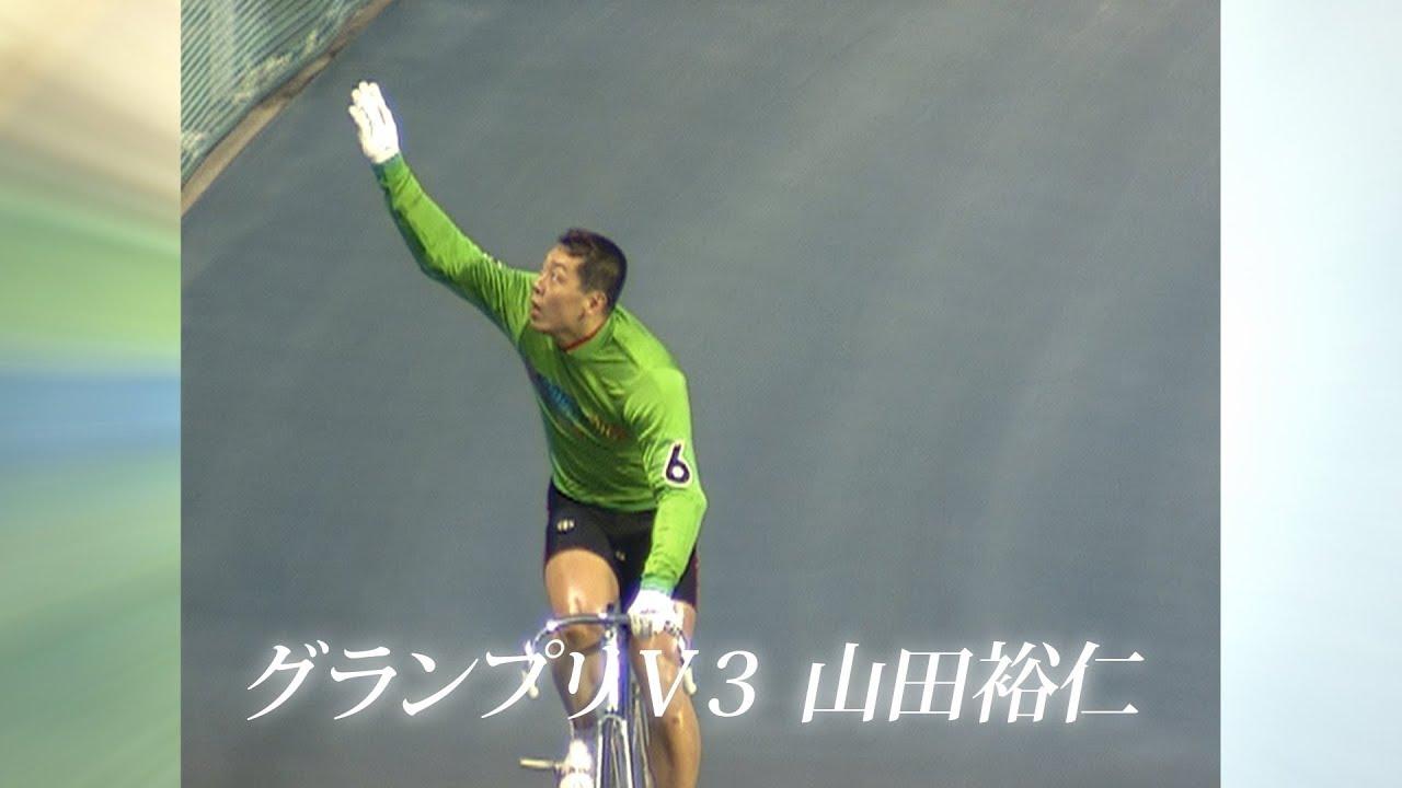 競輪大記録 山田裕仁グランプリ V3
