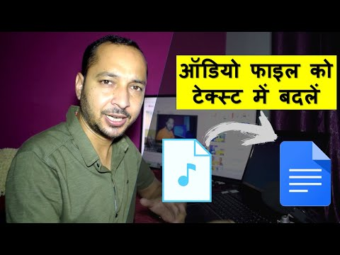 How to Convert Audio file to Text | How to Transcribe Audio File | ऑडियो फाइल को टेक्स्ट में बदलें