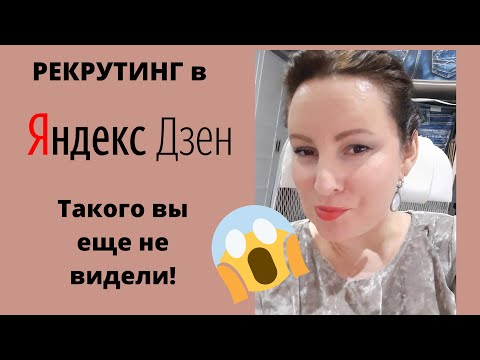 Рекрутинг без спама на Яндекс Дзен. Такого вы еще не видели! Где брать людей в сетевом маркетинге.