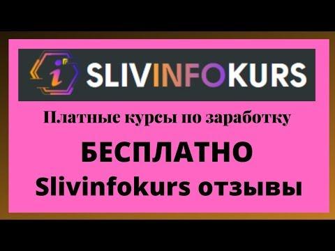 Платные курсы по заработку бесплатно slivinfokurs отзывы