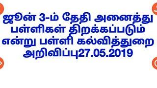 TN School Reopen Date Announced
