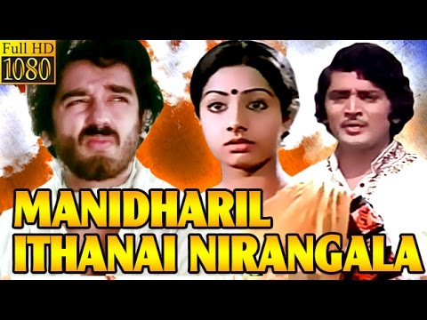 Manidharil Ithanai Nirangala | 1978 | Full Tamil Movie | Kamal Haasan, Sridevi | Film LIbrary