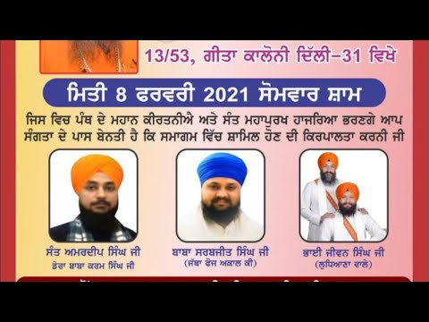 Live-Now-Gurmat-Kirtan-Samagam-From-Jamnapar-Delhi-08-Feb-2021