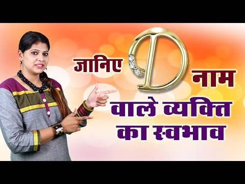 जानिये  D नाम वाले व्यक्ति का स्वभाव || Meaning Of The First Letter Of Your Name