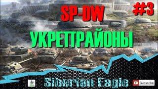 [WoT] Укрепрайоны #3 - Вылазка клана [SP-DW] на AMX AC Mle. 48