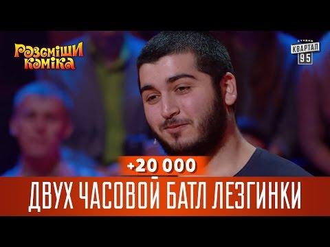 +20 000 - Двух часовой батл лезгинки | Рассмеши Комика 13 сезон
