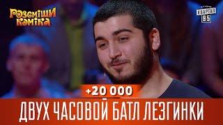 +20 000   Двух часовой батл лезгинки | Рассмеши Комика 13 сезон
