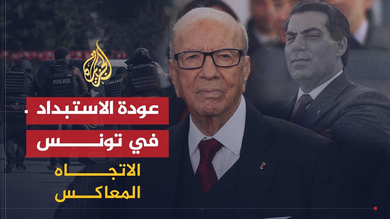 الجزيرة: الاتجاه المعاكس-هل بدأ نداء تونس يتصدع مبكرا؟