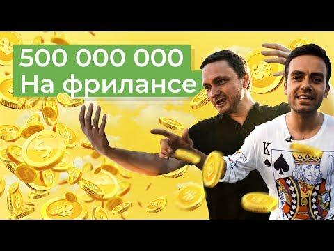 Как заработать 500.000.000 на фрилансе? Как привлечь 1.000.000 долларов в Стартап?