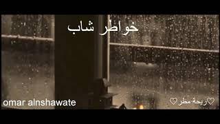 خاطرة جديدة بعنوان /ريحة مطر / كلمات وأداء OMAR ALNSHAWATE بتمنى ينال إعجابكم