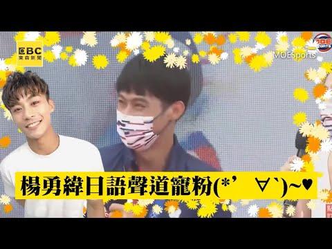 楊勇緯偷練日文!突開雙聲道寵海外粉 @東森新聞 CH51