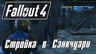 Fallout 4 Прохождение 23 Стройка в Сэнкчуари