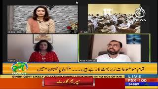 Aaj Pakistan With Sidra Iqbal | 2 July 2020 | Aaj News | AJT