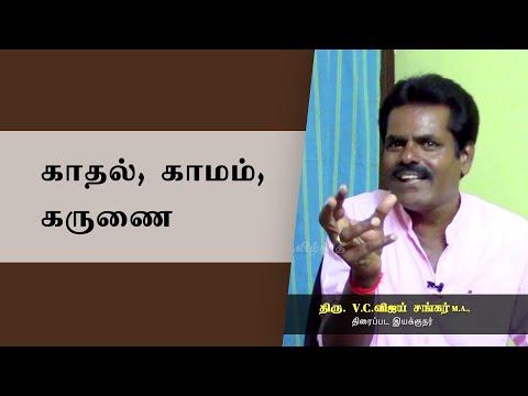 வாழ்க்கைத் திறவுகோல் - இயக்குநர். V.C. விஜய் சங்கர் l பகுதி - 02 l Tamil Thee