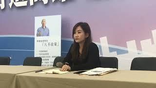 韓國瑜就職典禮在即,高市新聞局長王淺秋親自出面說明最新籌備進度