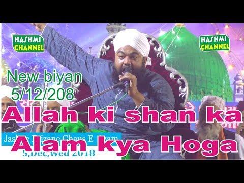 Allah Ke Pehchan new biyan by Syed Amin Ul Qadri Sahab (Tarapur Padra)