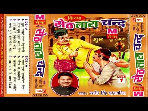 Kissa Seth Tara chand Vol -1   Ranbir Singh Badwasniya   Haryanvi   Rangkat   Ragni   Maina Audio