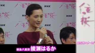 綾瀬はるかが主演する来年のNHK大河ドラマ『八重の桜』の第三次出演者発表会見が11日、東京・渋谷のNHK放送センターで行われました。 会見では、及川光博、谷村美 ...