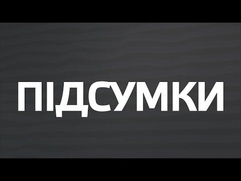 Телеканал TV5: ДЕНЬ ПІДСУМКИ 11 12 2020