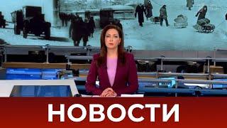 Выпуск новостей в 12:00 от 18.01.2021