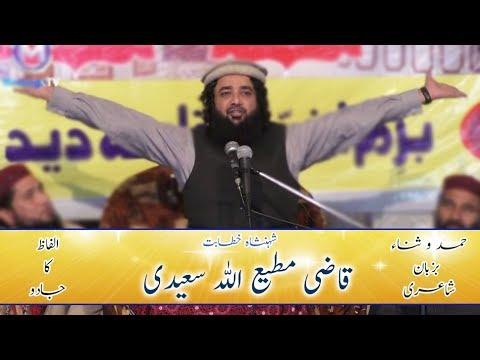 Amazing Hamd o Sana | Qazi Muti Ullah Saeedi | Alfaz ka Jadoo | حمد و ثناء | قاضی مطیع اللہ سعیدی