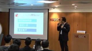 「 企業輕鬆發展之道」研討會 Part 1
