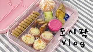 점심 도시락 | 뉴질랜드 삼남매 점심 도시락 | Lun…