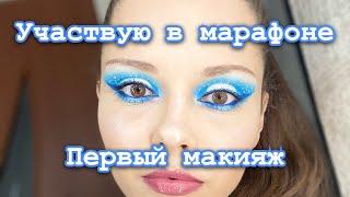 Участвую в марафоне у Owl_SerenaMUA Первый макияж