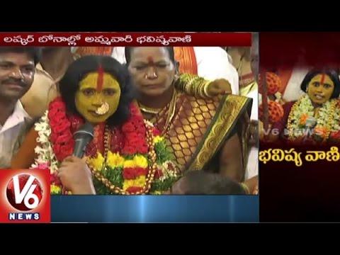 Rangam Bhavishyavani 2016 | Lashkar Bonalu | Secunderabad | V6 News
