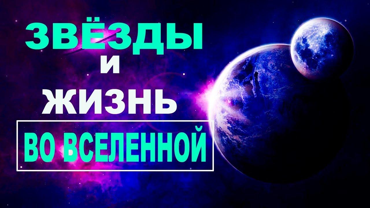 Сборник  Звезды и жизнь во Вселенной